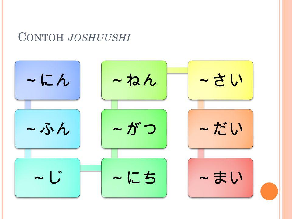 Contoh joshuushi ~にん ~ふん ~じ ~にち ~がつ ~ねん ~さい ~だい ~まい