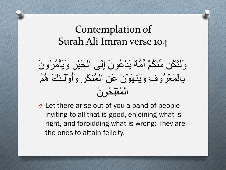 Contemplation of Surah Ali Imran verse 104