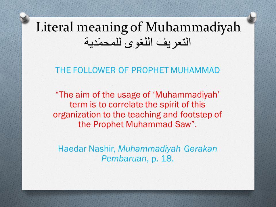 Literal meaning of Muhammadiyah التعريف اللغوى للمحمّدية