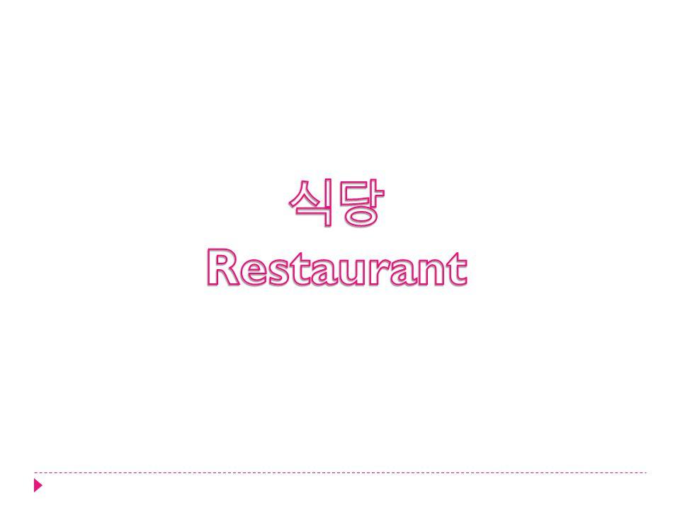 식당 Restaurant