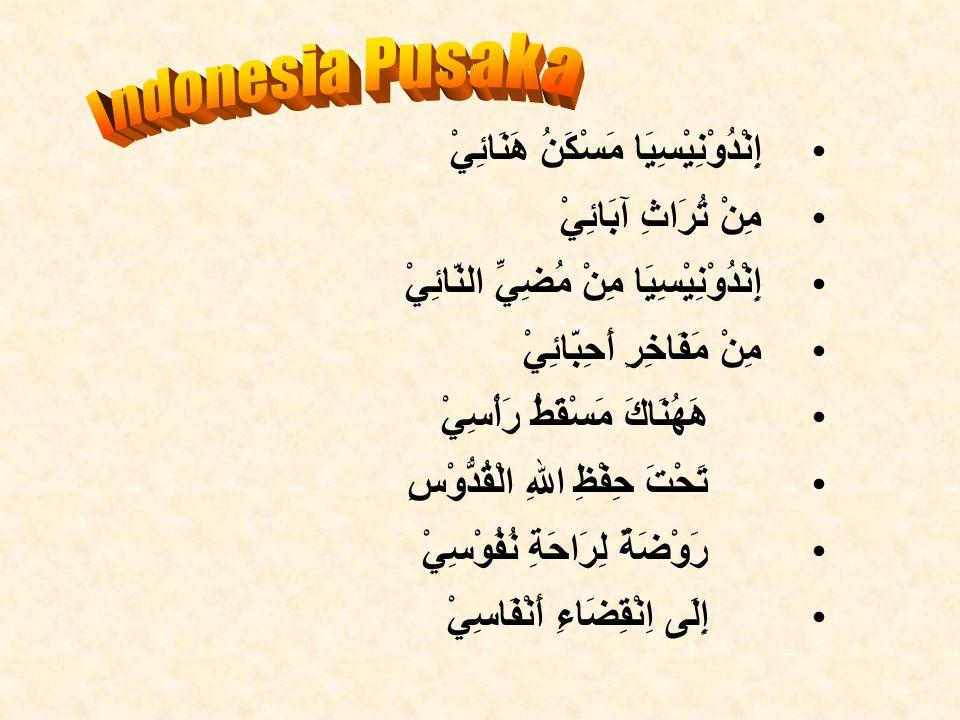 Indonesia Pusaka إِنْدُوْنِيْسِيَا مَسْكَنُ هَنَائِيْ