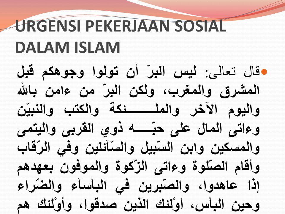 URGENSI PEKERJAAN SOSIAL DALAM ISLAM