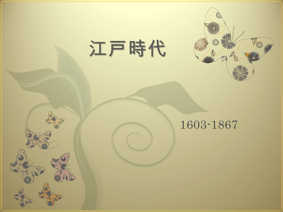 江戸時代 1603-1867