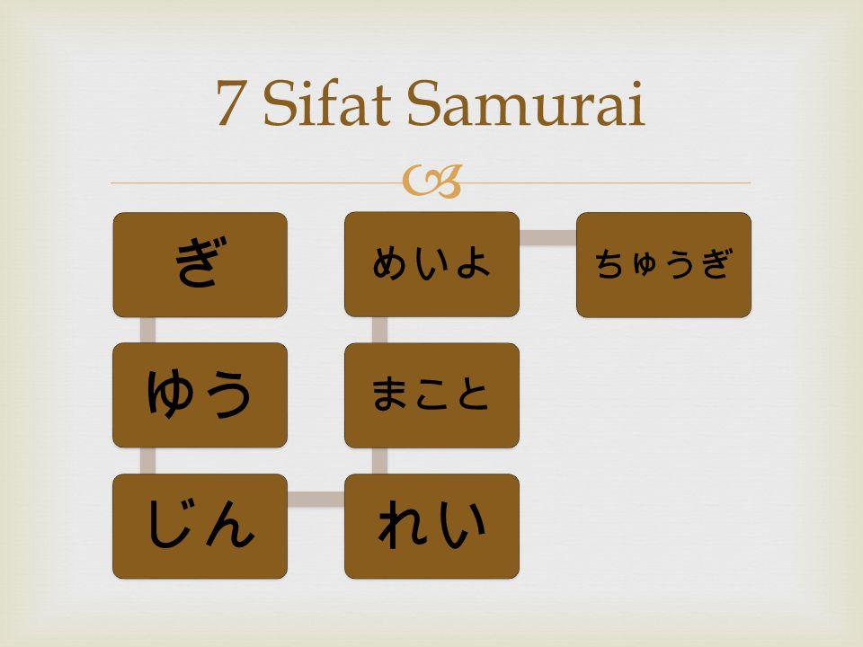 7 Sifat Samurai ぎ ゆう じん れい まこと めいよ ちゅうぎ