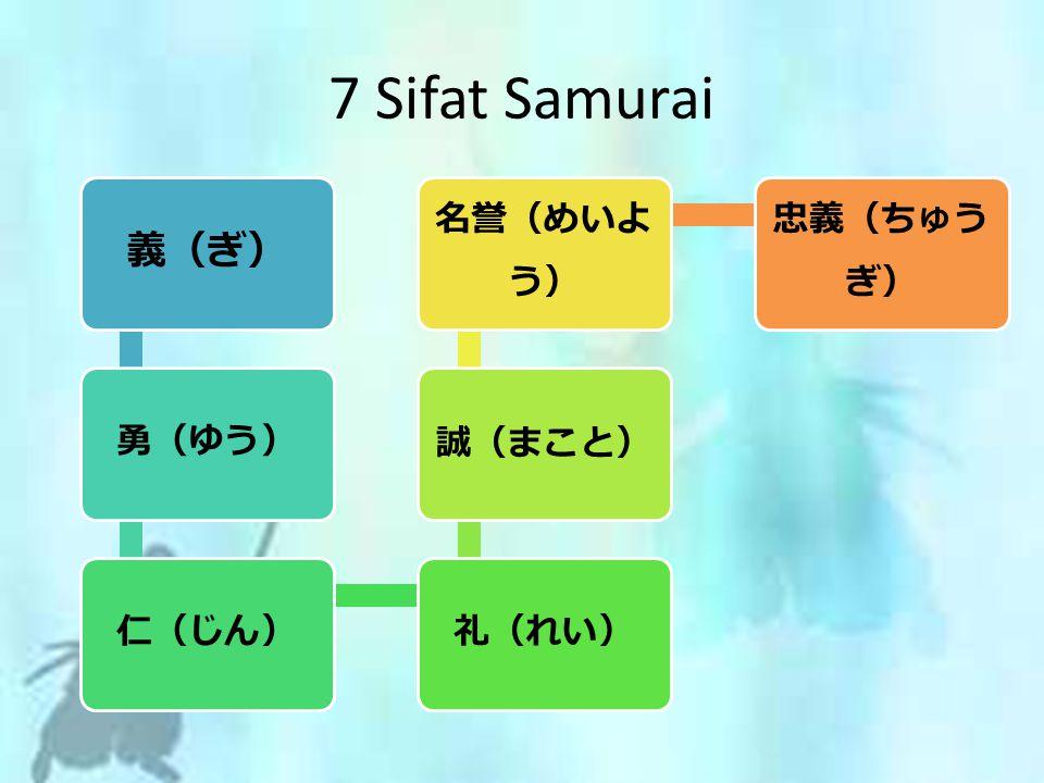 7 Sifat Samurai 義(ぎ) 勇(ゆう) 仁(じん) 礼(れい) 誠(まこと) 名誉(めいよう) 忠義(ちゅうぎ)