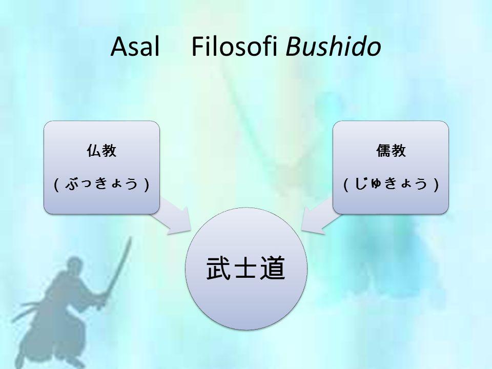 Asal Filosofi Bushido 武士道 (ぶっきょう) 仏教 (じゅきょう) 儒教