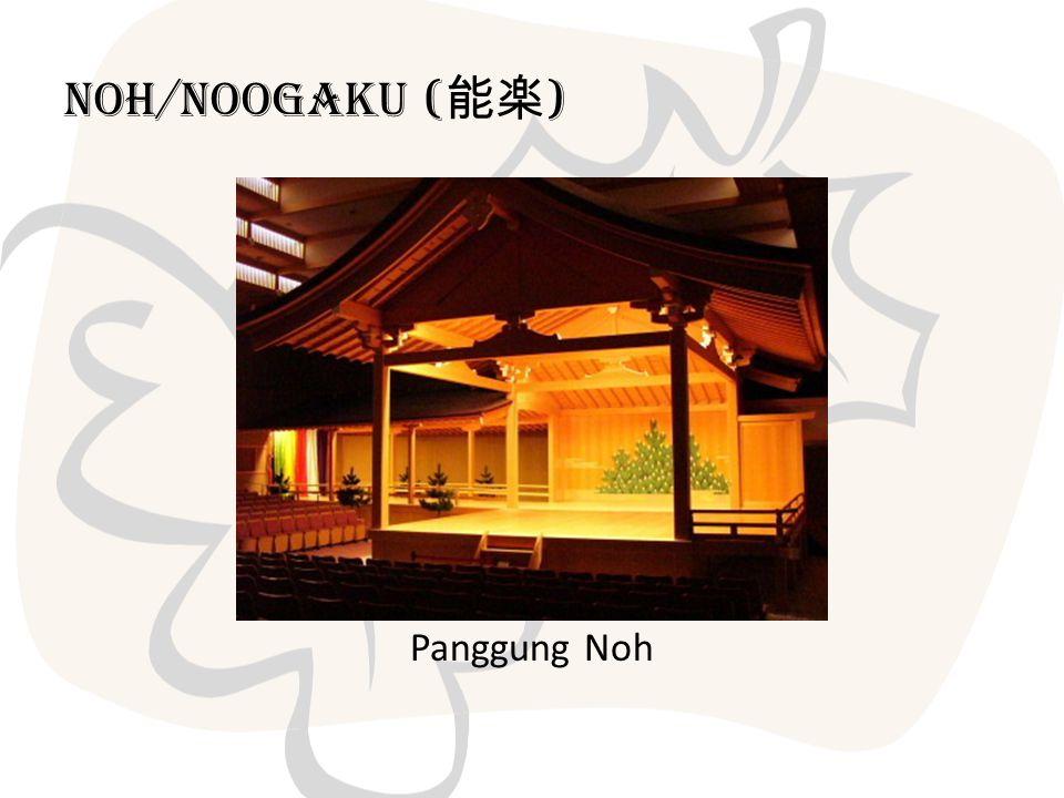 Noh/Noogaku (能楽) Panggung Noh