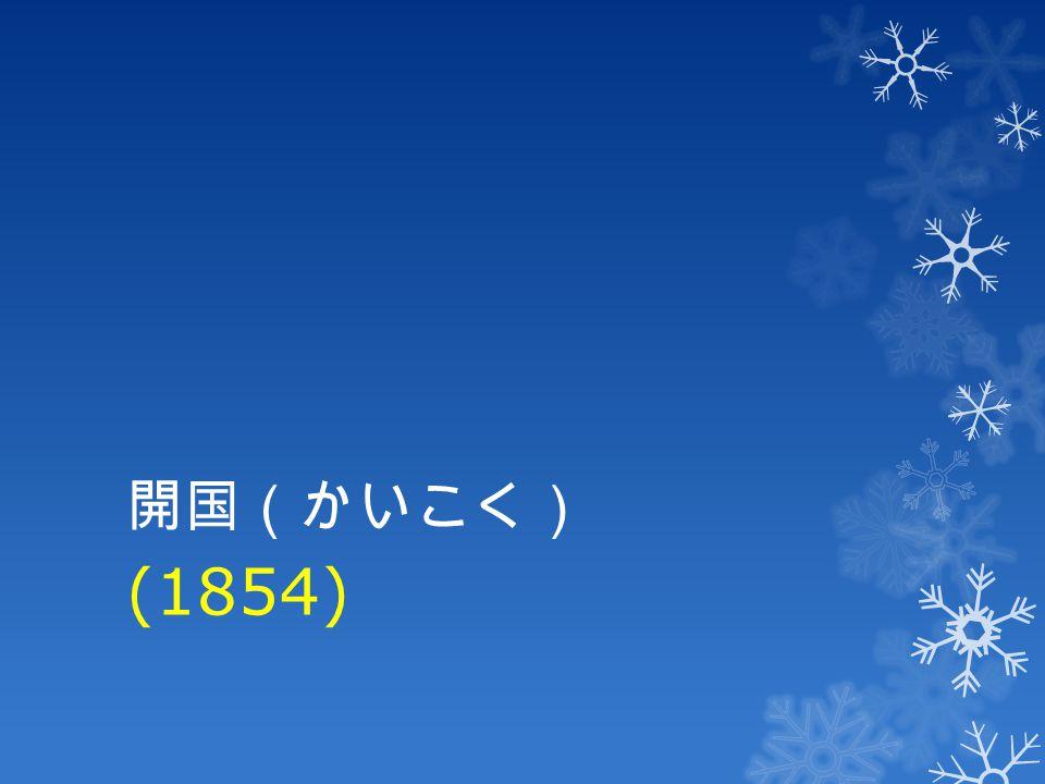 開国(かいこく) (1854)