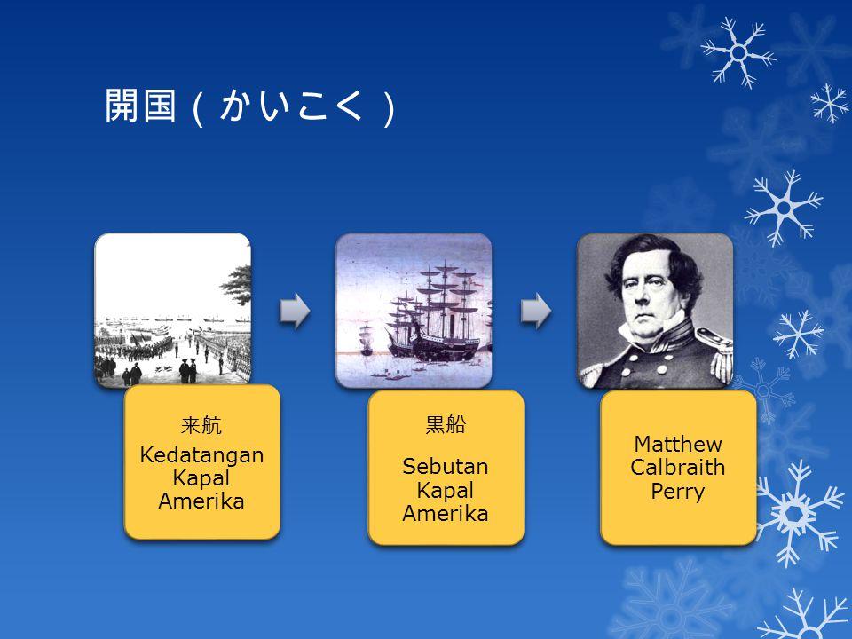 開国(かいこく) 来航Kedatangan Kapal Amerika 黒船 Matthew Calbraith Perry