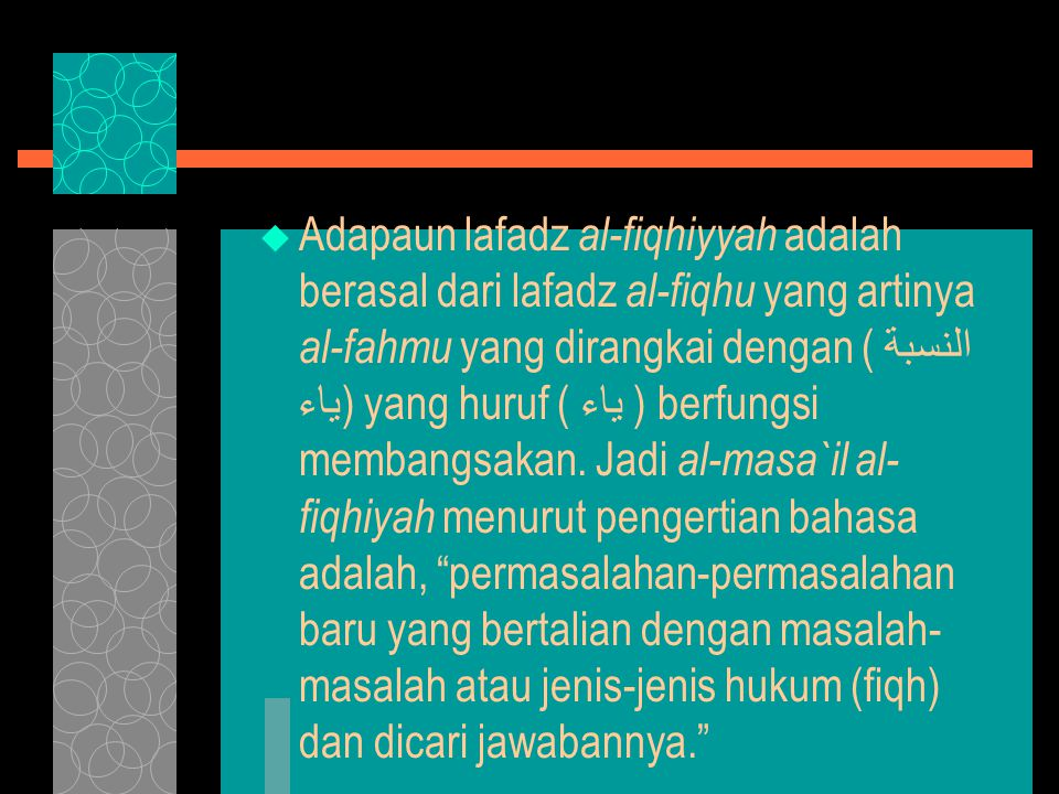 Adapaun lafadz al-fiqhiyyah adalah berasal dari lafadz al-fiqhu yang artinya al-fahmu yang dirangkai dengan (النسبة ياء) yang huruf ( ياء ) berfungsi membangsakan.
