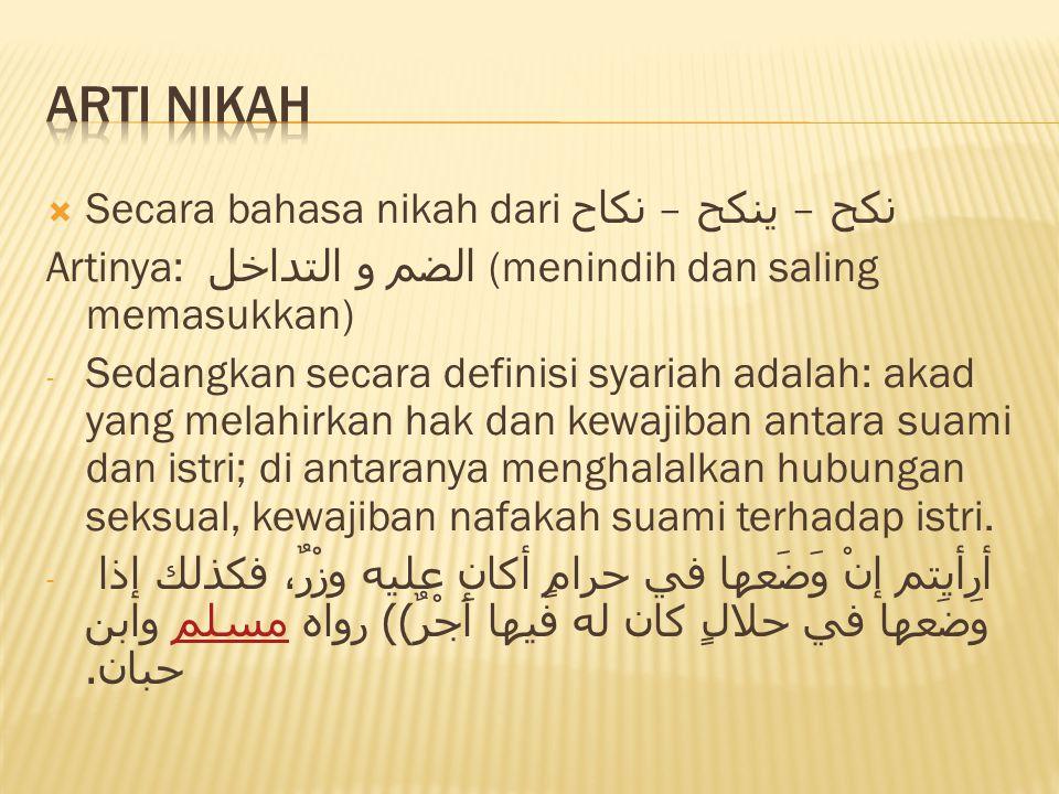 Arti Nikah Secara bahasa nikah dari نكح – ينكح – نكاح