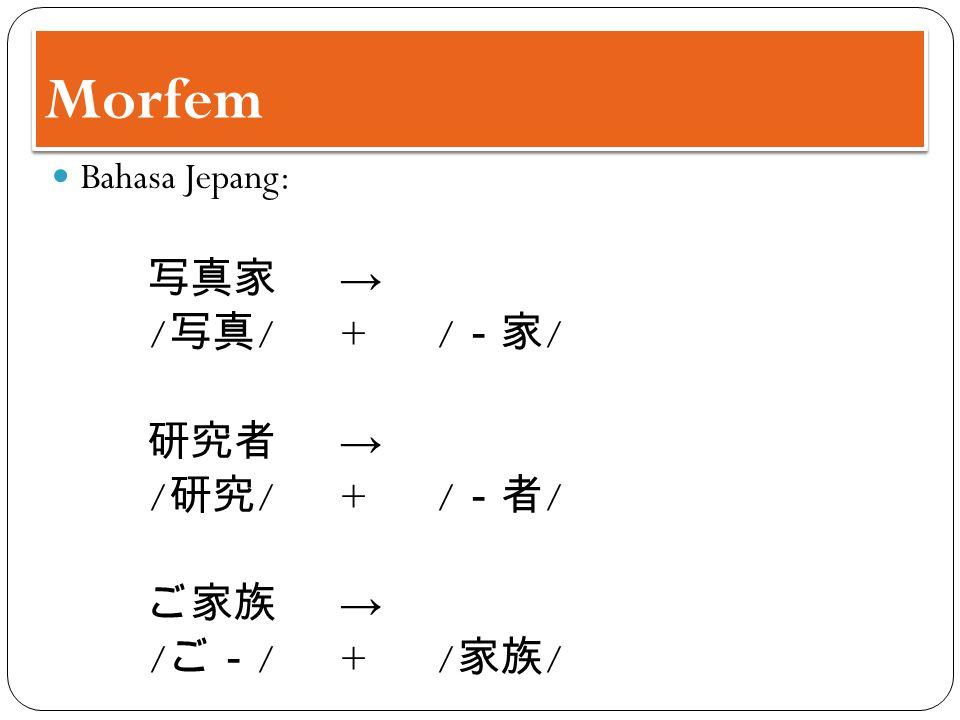 Morfem /写真/ + /-家/ 研究者 → /研究/ + /-者/ ご家族 → /ご-/ + /家族/ Bahasa Jepang: