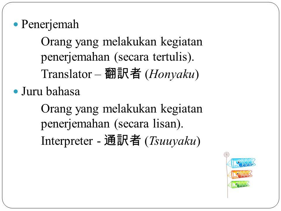Penerjemah Orang yang melakukan kegiatan penerjemahan (secara tertulis). Translator – 翻訳者 (Honyaku)