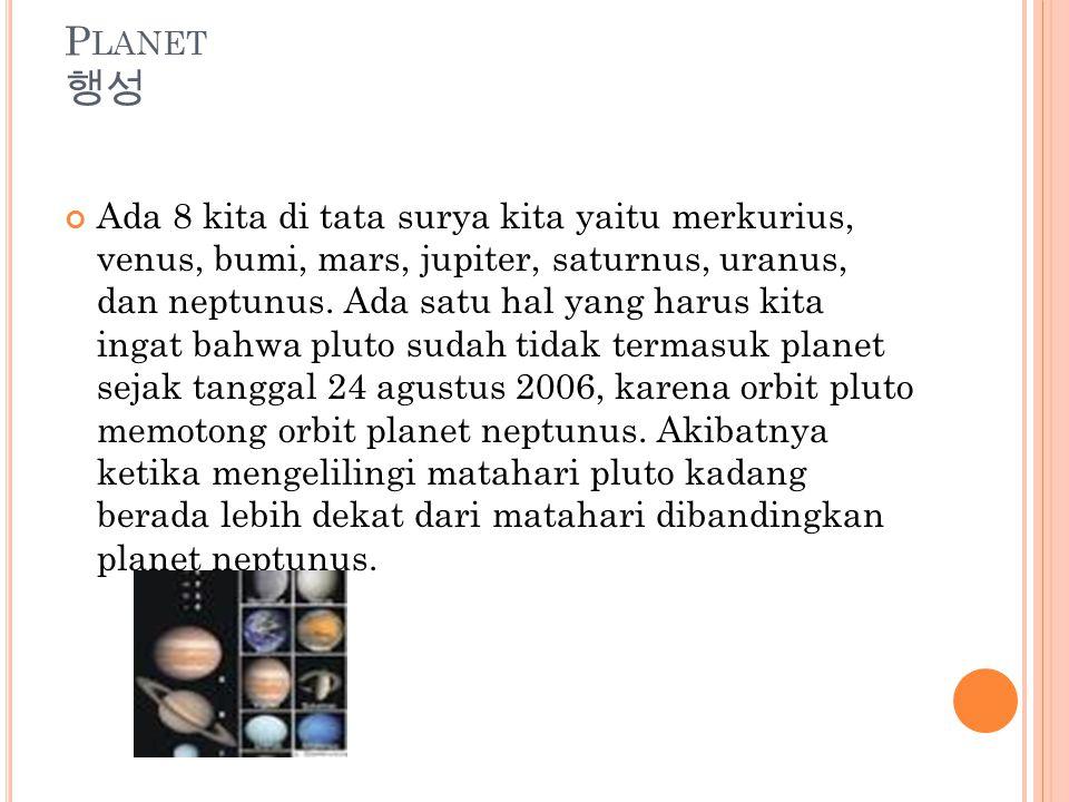 Planet 행성