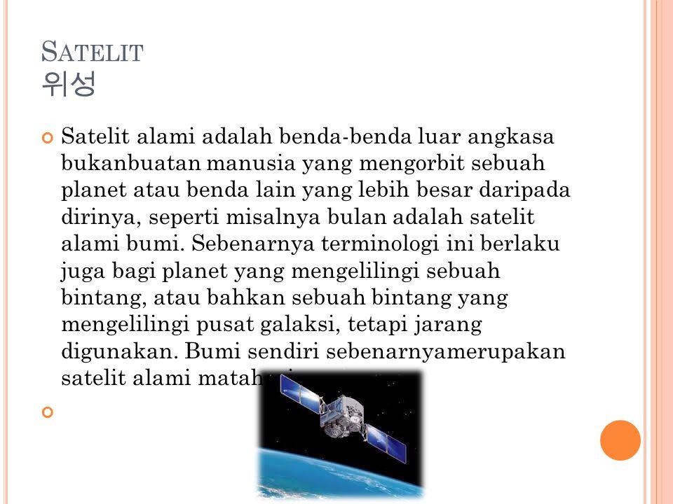 Satelit 위성
