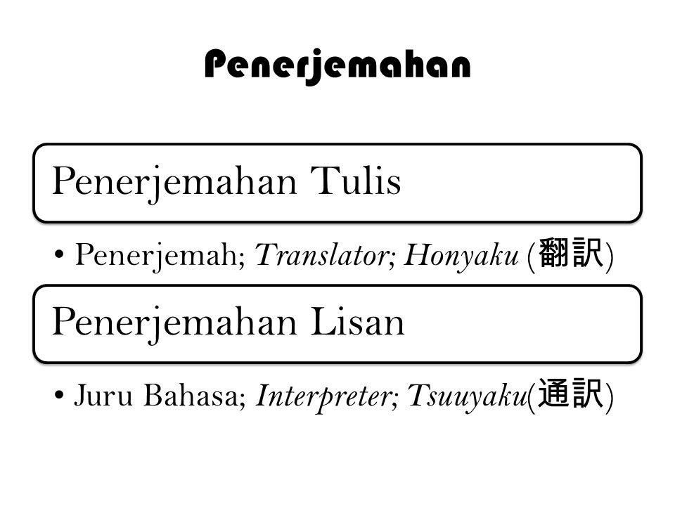 Penerjemahan Tulis Penerjemahan Lisan Penerjemahan