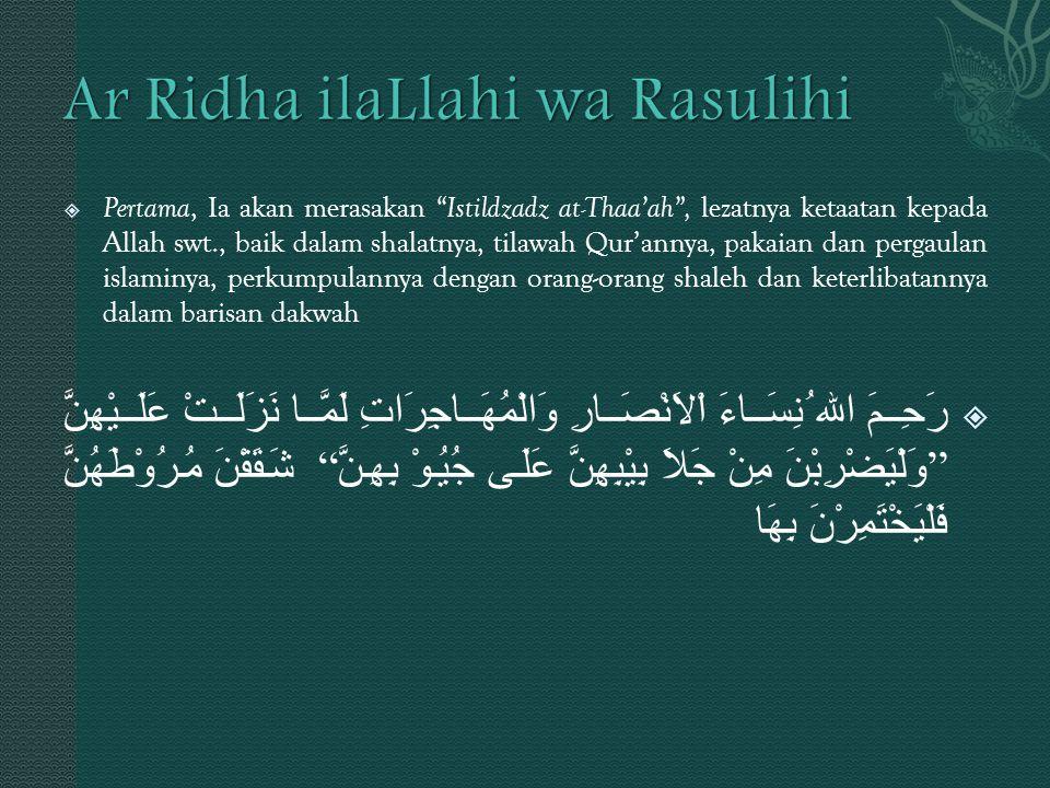 Ar Ridha ilaLlahi wa Rasulihi
