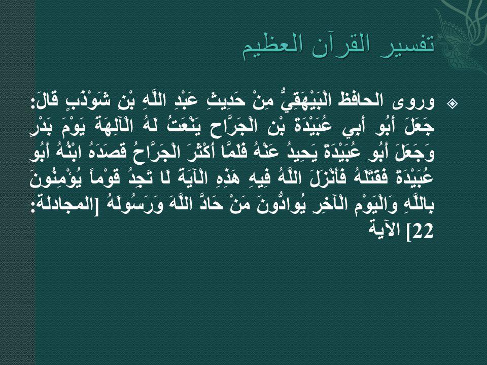 تفسير القرآن العظيم