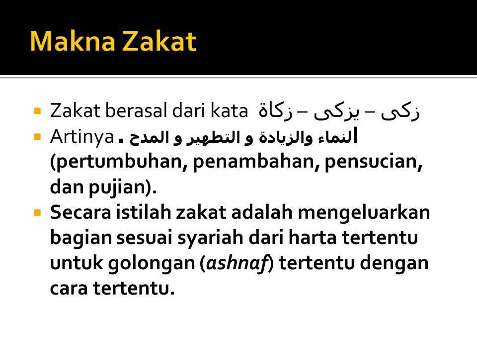 Makna Zakat Zakat berasal dari kata زكى – يزكى – زكاة