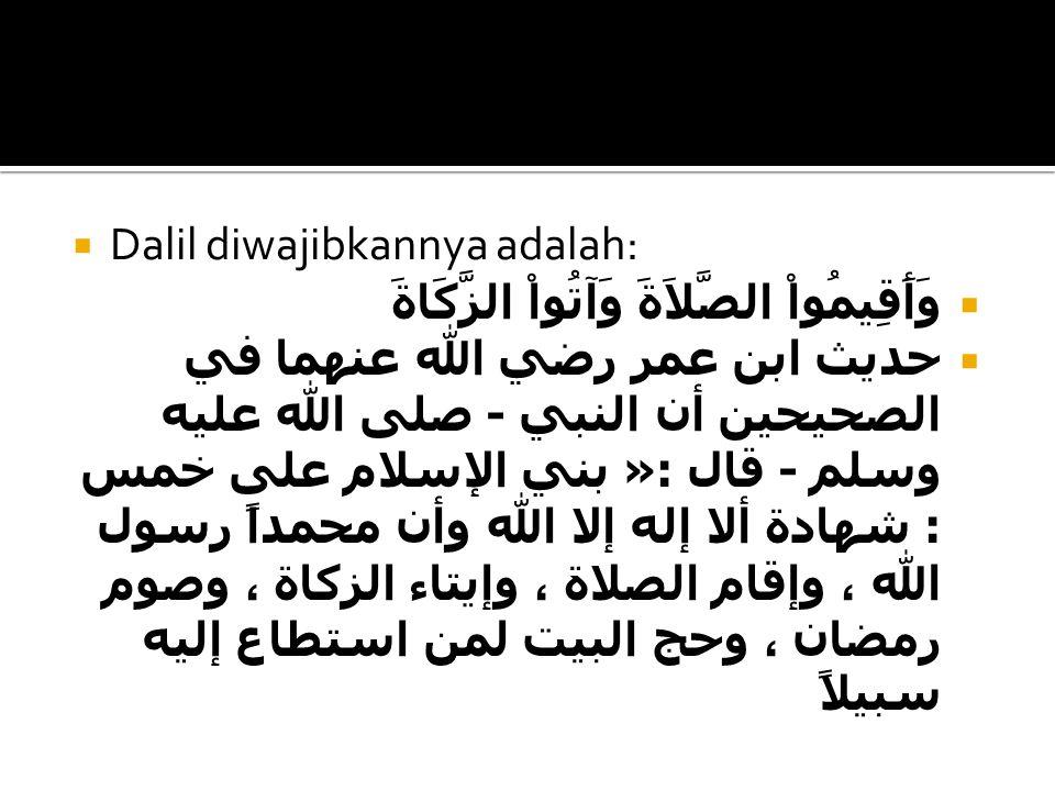 Dalil diwajibkannya adalah: