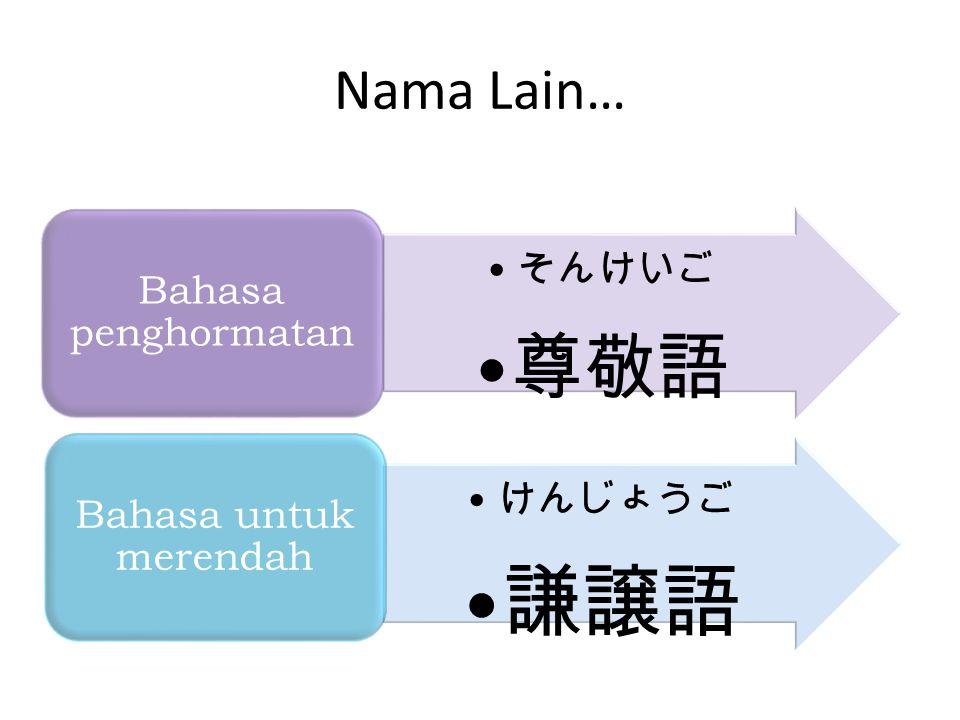 謙譲語 尊敬語 Nama Lain… そんけいご けんじょうご Bahasa penghormatan