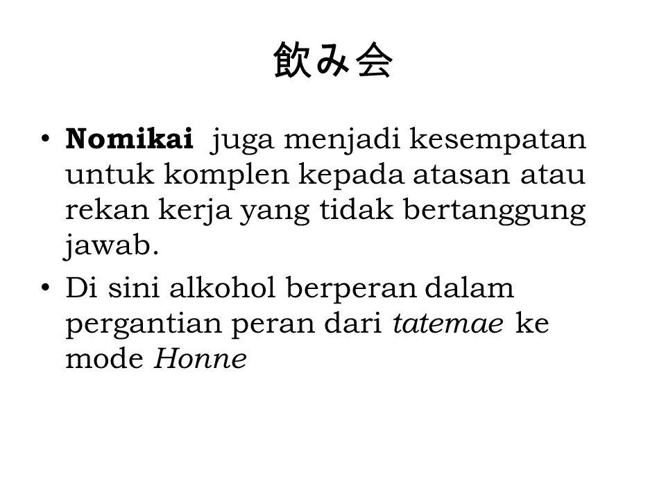 飲み会 Nomikai juga menjadi kesempatan untuk komplen kepada atasan atau rekan kerja yang tidak bertanggung jawab.