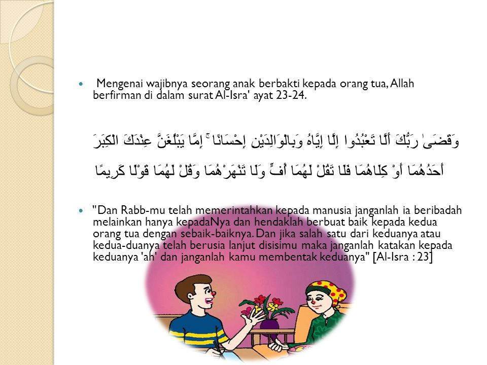 Mengenai wajibnya seorang anak berbakti kepada orang tua, Allah berfirman di dalam surat Al-Isra ayat 23-24.