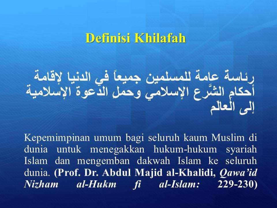 Definisi Khilafah رئاسةٌ عامة للمسلمين جميعاً في الدنيا لإقامة أحكامِ الشَّرع الإسلامي وحملِ الدعوة الإسلامية إلى العالَم.