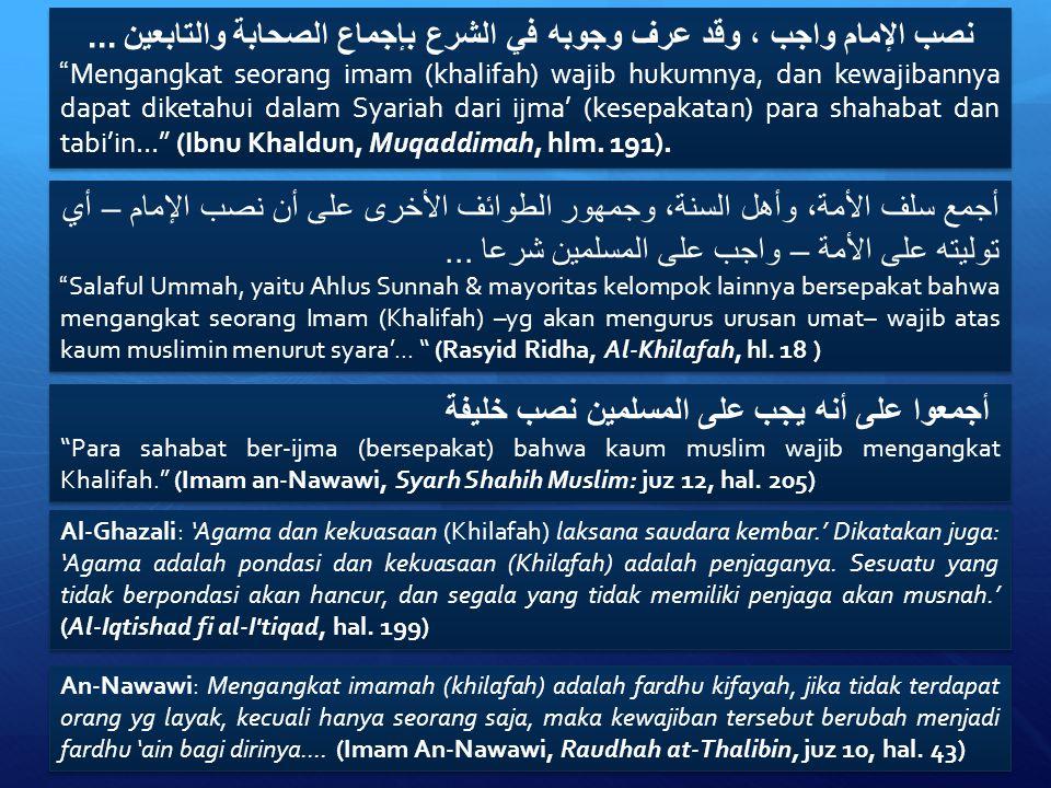 نصب الإمام واجب ، وقد عرف وجوبه في الشرع بإجماع الصحابة والتابعين ...