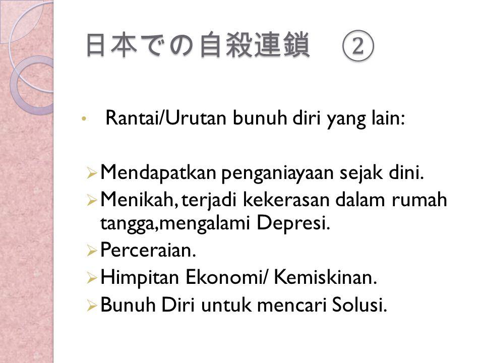 日本での自殺連鎖 ② Rantai/Urutan bunuh diri yang lain: