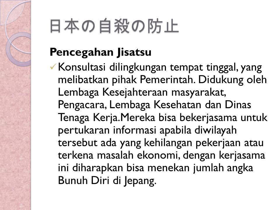 日本の自殺の防止 Pencegahan Jisatsu