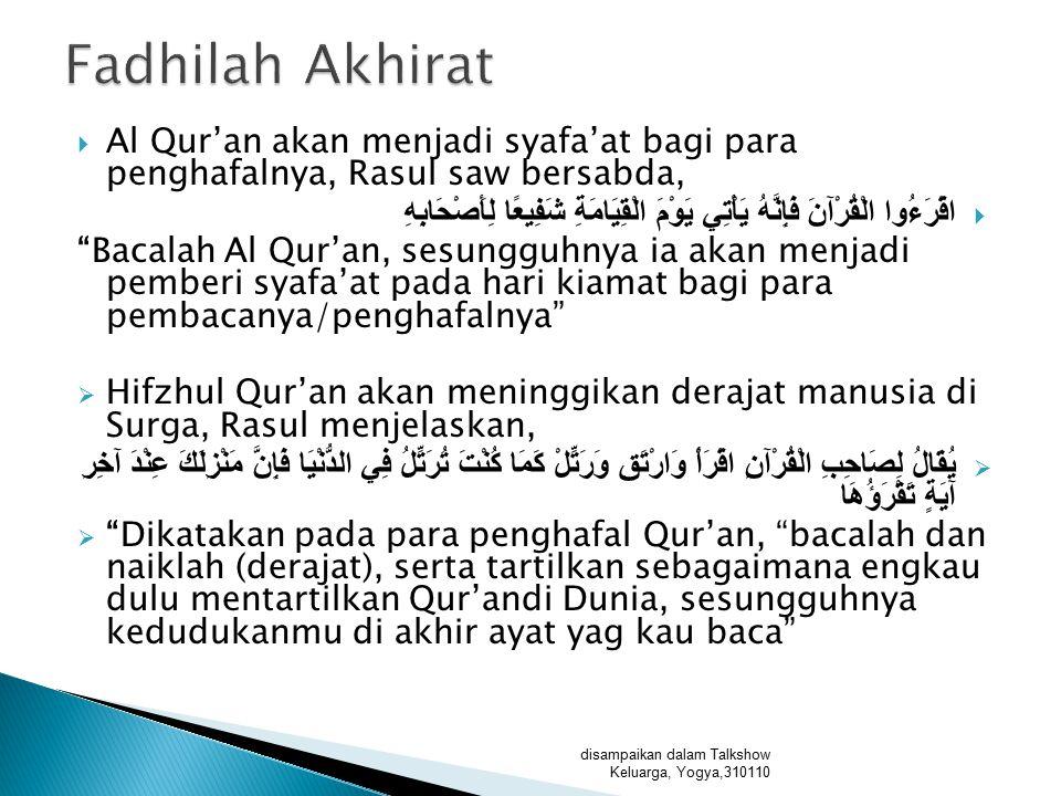 Fadhilah Akhirat Al Qur'an akan menjadi syafa'at bagi para penghafalnya, Rasul saw bersabda,