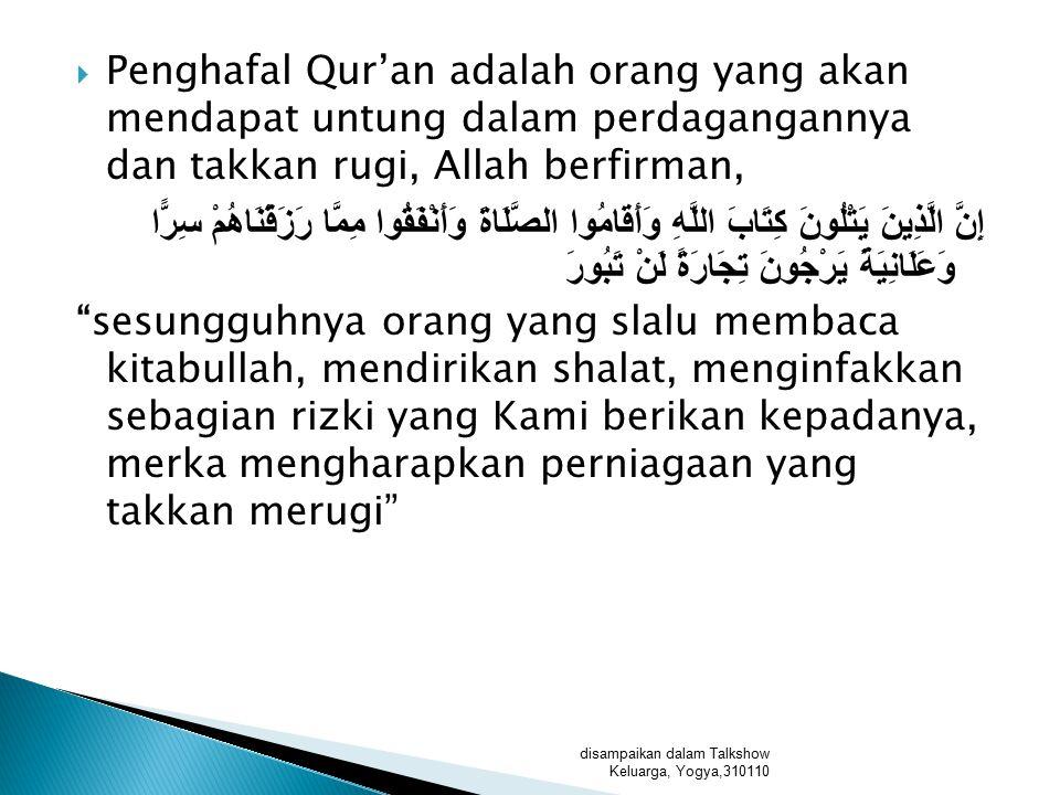 Penghafal Qur'an adalah orang yang akan mendapat untung dalam perdagangannya dan takkan rugi, Allah berfirman,