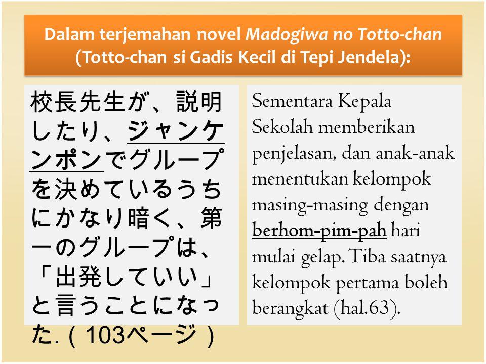 Dalam terjemahan novel Madogiwa no Totto-chan (Totto-chan si Gadis Kecil di Tepi Jendela):