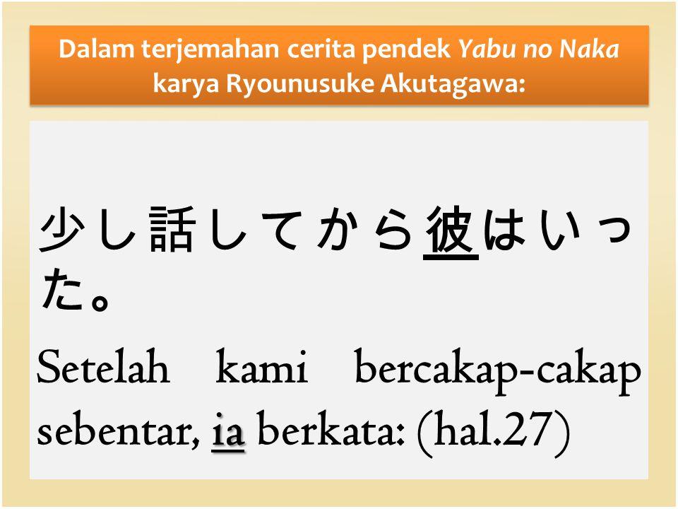 Dalam terjemahan cerita pendek Yabu no Naka karya Ryounusuke Akutagawa: