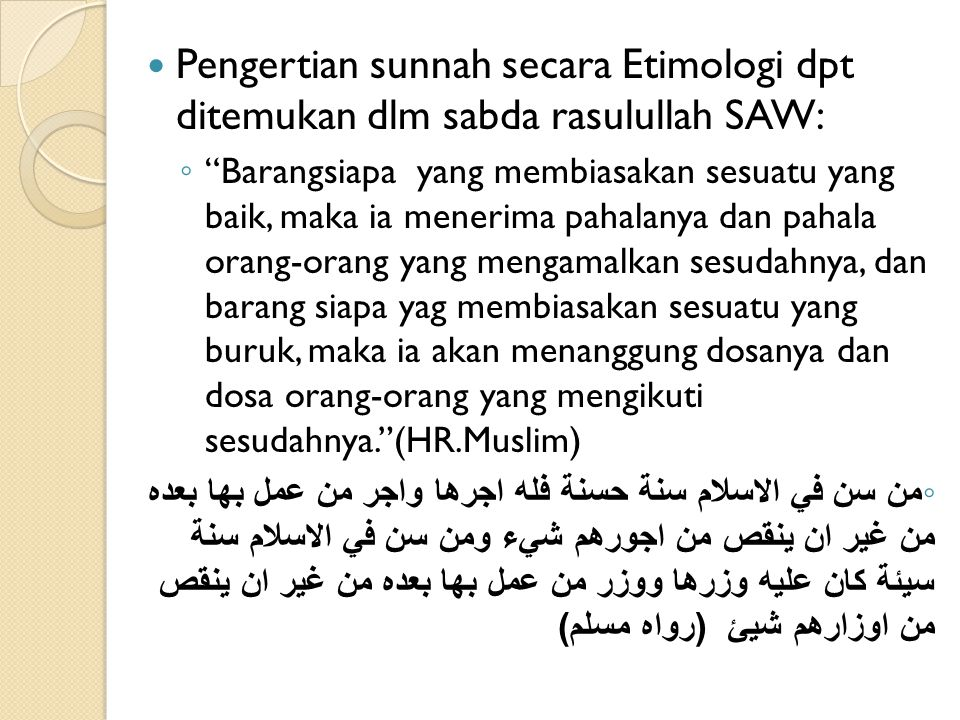 Pengertian sunnah secara Etimologi dpt ditemukan dlm sabda rasulullah SAW: