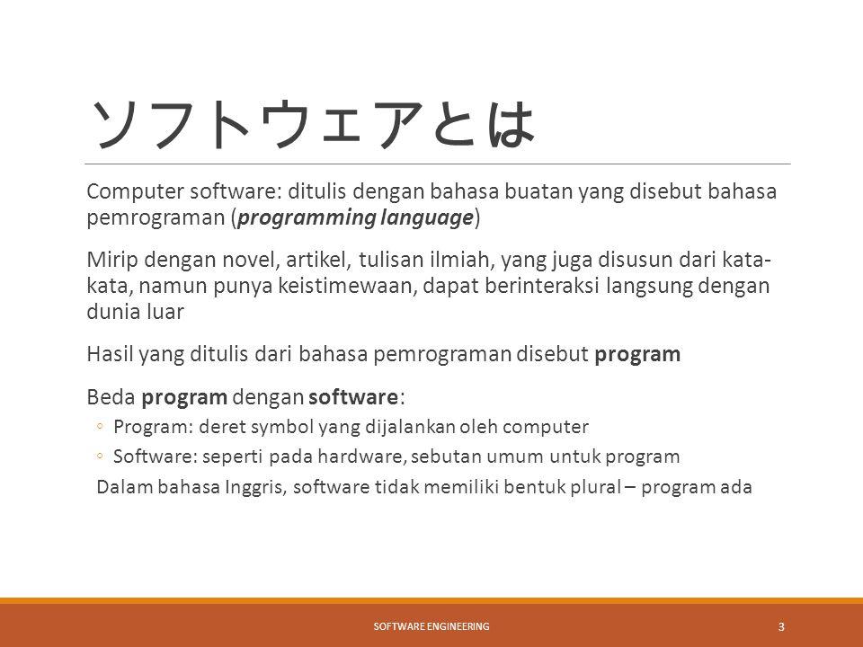 ソフトウェアとは Computer software: ditulis dengan bahasa buatan yang disebut bahasa pemrograman (programming language)