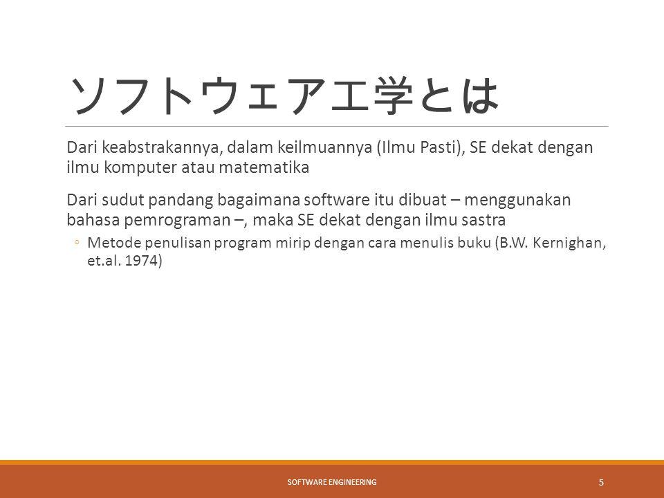 ソフトウェア工学とは Dari keabstrakannya, dalam keilmuannya (Ilmu Pasti), SE dekat dengan ilmu komputer atau matematika.