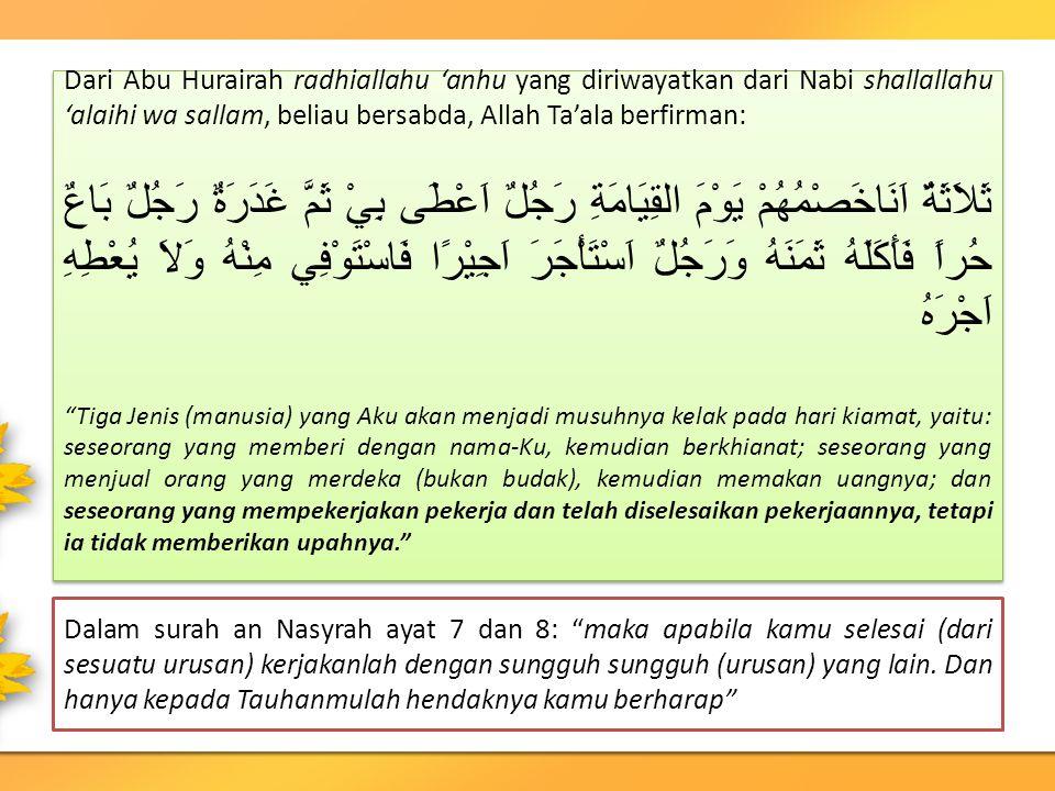 Dari Abu Hurairah radhiallahu 'anhu yang diriwayatkan dari Nabi shallallahu 'alaihi wa sallam, beliau bersabda, Allah Ta'ala berfirman: