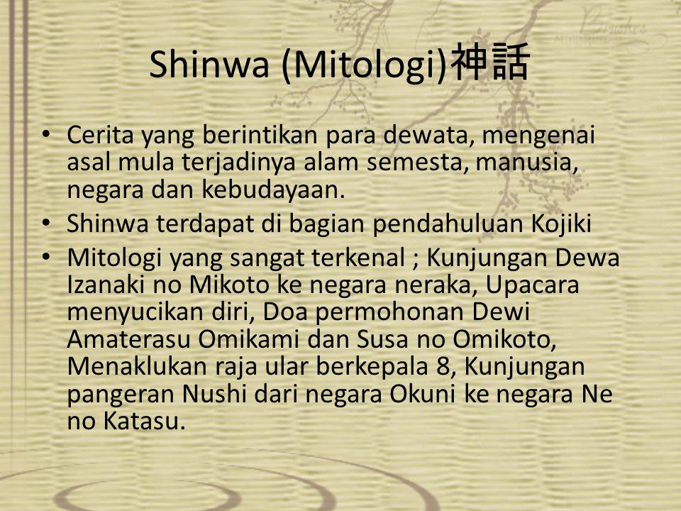 Shinwa (Mitologi)神話 Cerita yang berintikan para dewata, mengenai asal mula terjadinya alam semesta, manusia, negara dan kebudayaan.