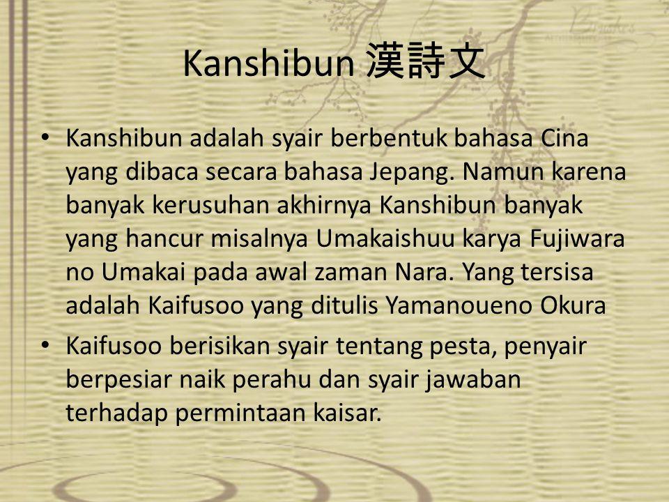 Kanshibun 漢詩文