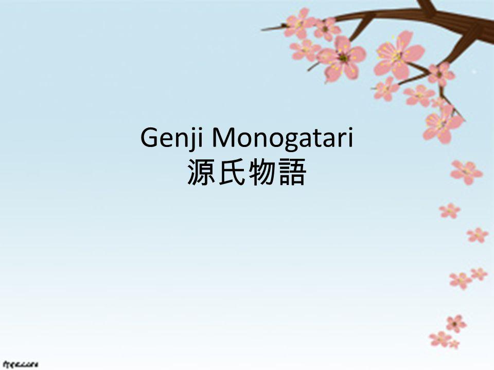 Genji Monogatari 源氏物語