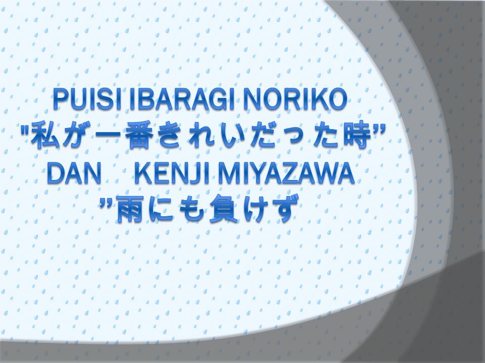 pUiSI Ibaragi Noriko 私が一番きれいだった時 DAN KENJI MIYAZAWA 雨にも負けず
