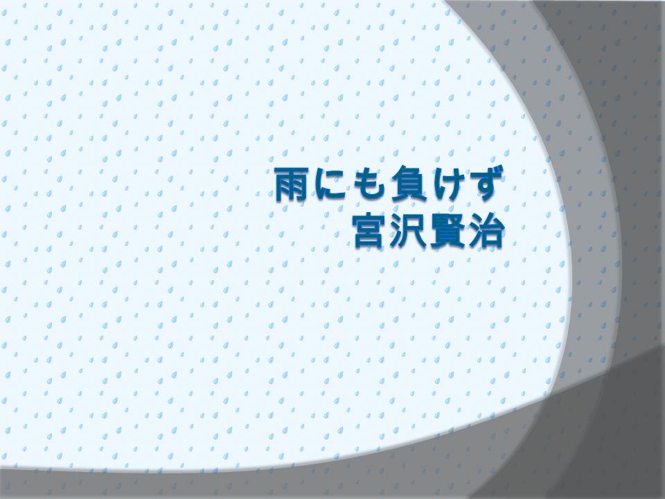 雨にも負けず 宮沢賢治