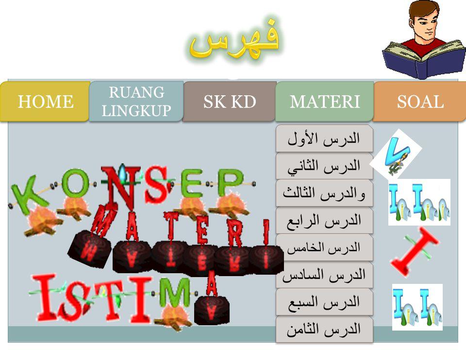 فهرس HOME SK KD MATERI SOAL الدرس الأول الدرس الثاني والدرس الثالث