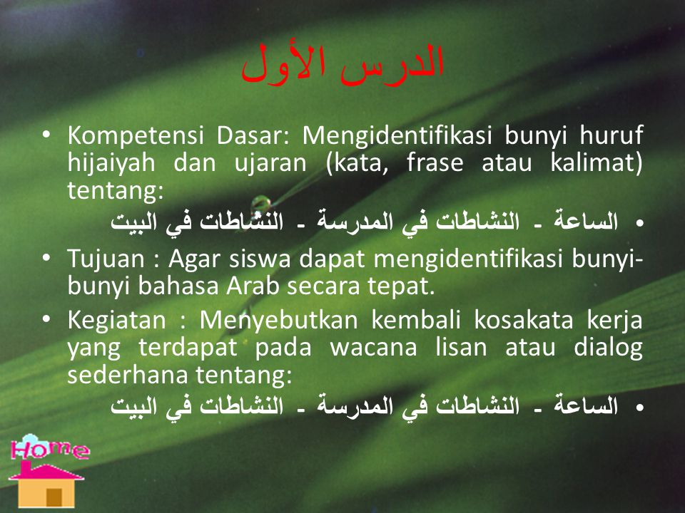 الدرس الأول Kompetensi Dasar: Mengidentifikasi bunyi huruf hijaiyah dan ujaran (kata, frase atau kalimat) tentang: