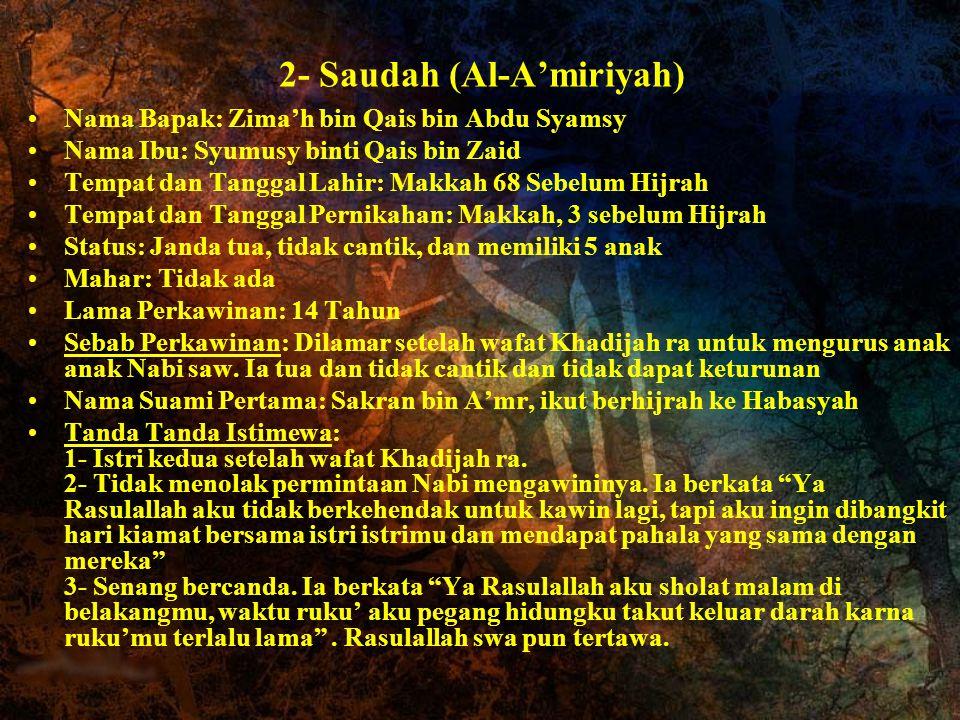 2- Saudah (Al-A'miriyah)