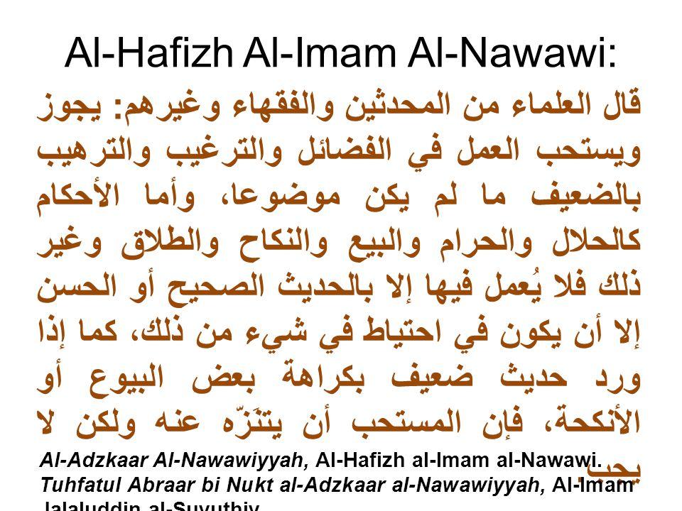 Al-Hafizh Al-Imam Al-Nawawi:
