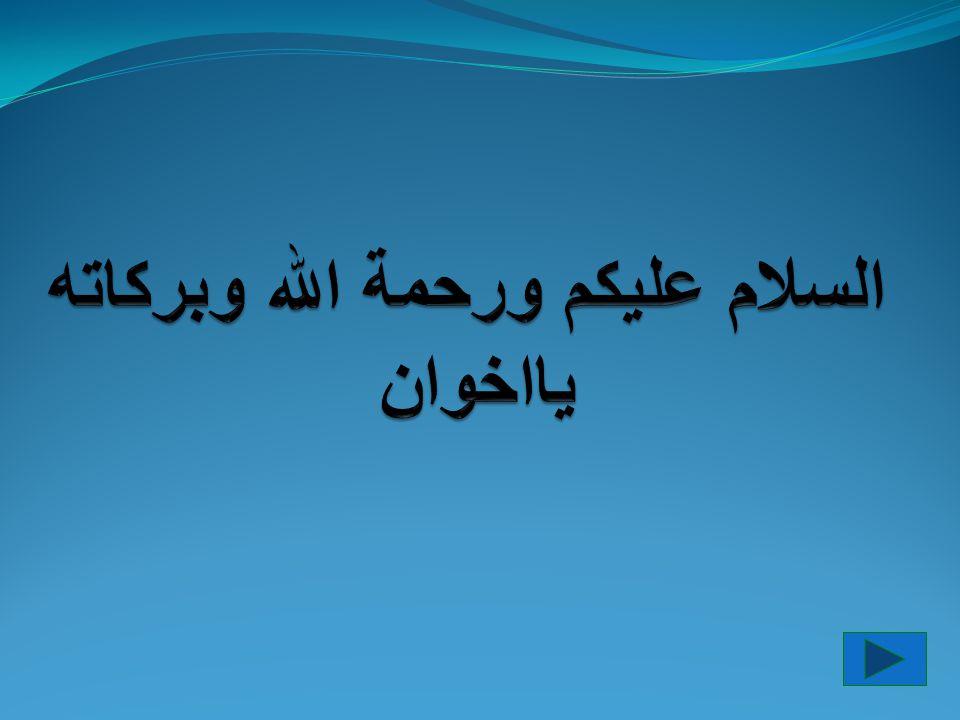 السلام عليكم ورحمة الله وبركاته يااخوان