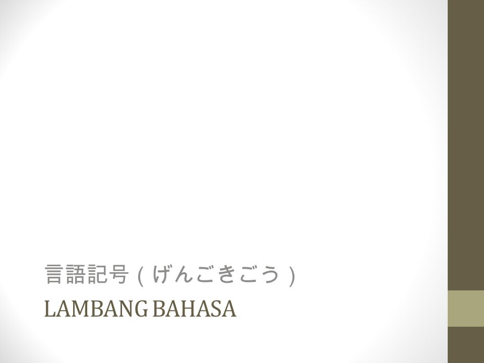 言語記号(げんごきごう) Lambang Bahasa